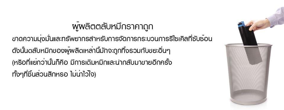 tonersamsung8